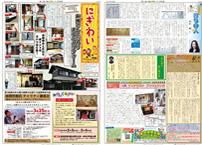 情報誌「にぎわい」発行