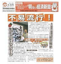 明るい経済新聞