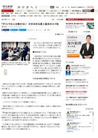 朝日新聞デジタル版