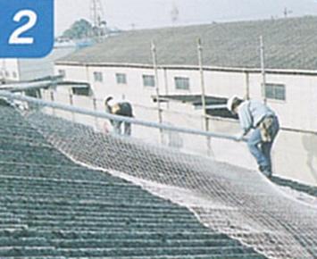 2.屋根全体に安全ネットを敷き、落下防止を確保する。
