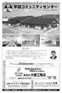 20190328滋賀報知新聞_01