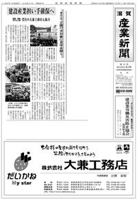 滋賀産業新聞2017.3.16