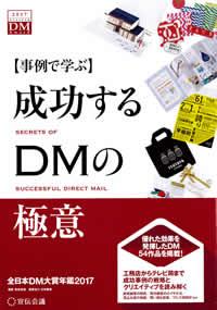 2017全日本DM大賞 事例で学ぶ成功するDMの極意