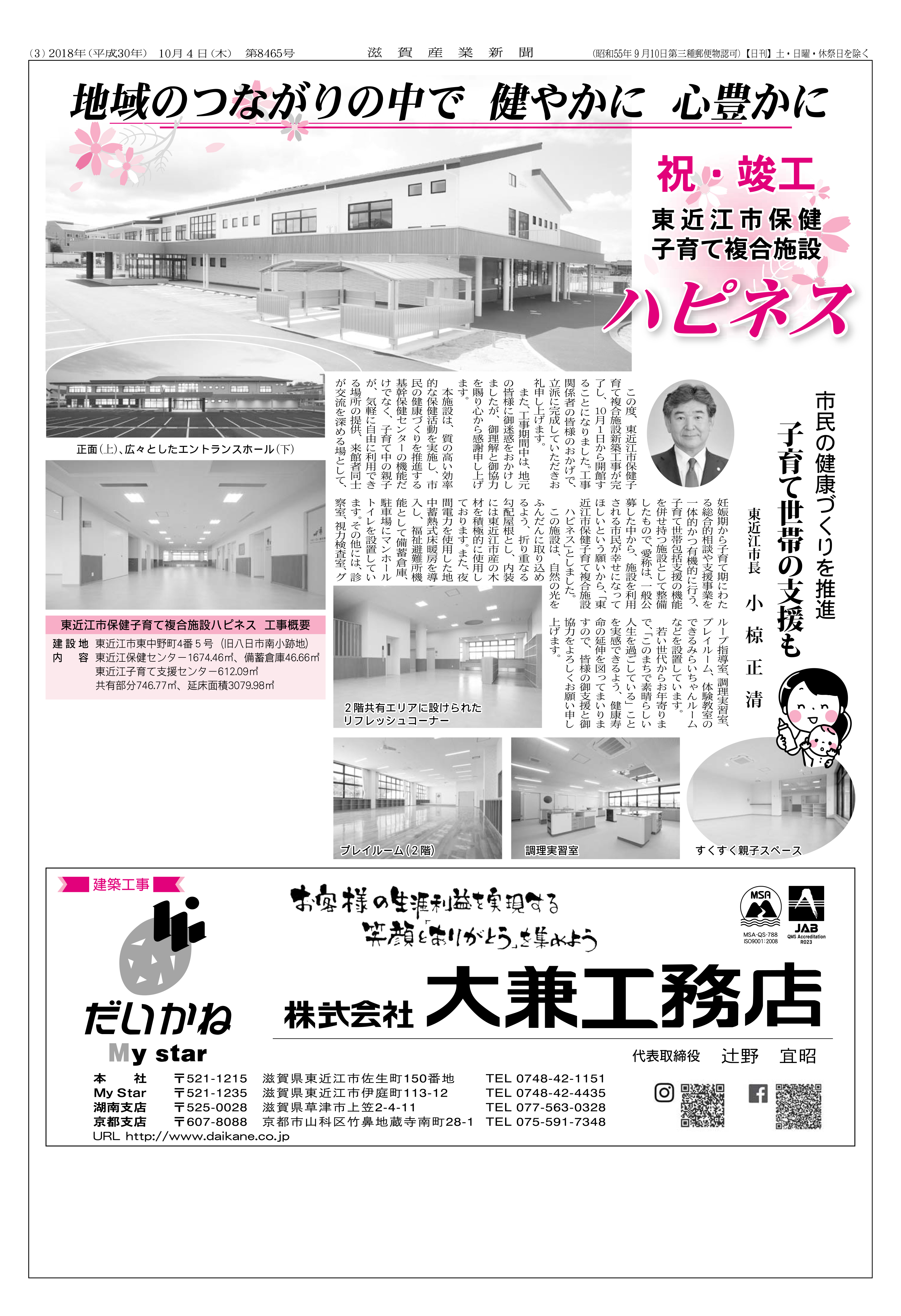 読売新聞2017.4.4