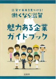 魅力ある企業ガイドブック(滋賀県)20190304