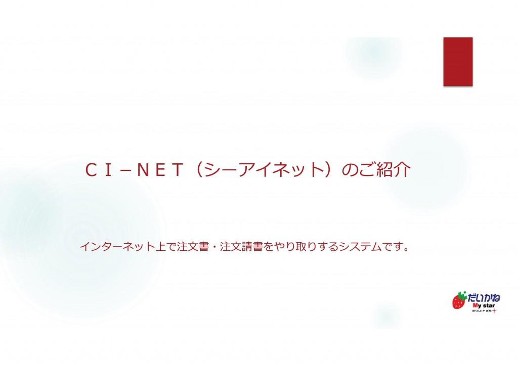 CI-NETプレゼン_190601 web用-001